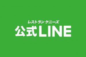 LINE登録アイキャッチ