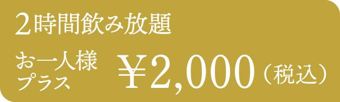 フリードリンク2000円