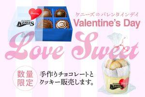 バレンタインチョコレート・クッキー