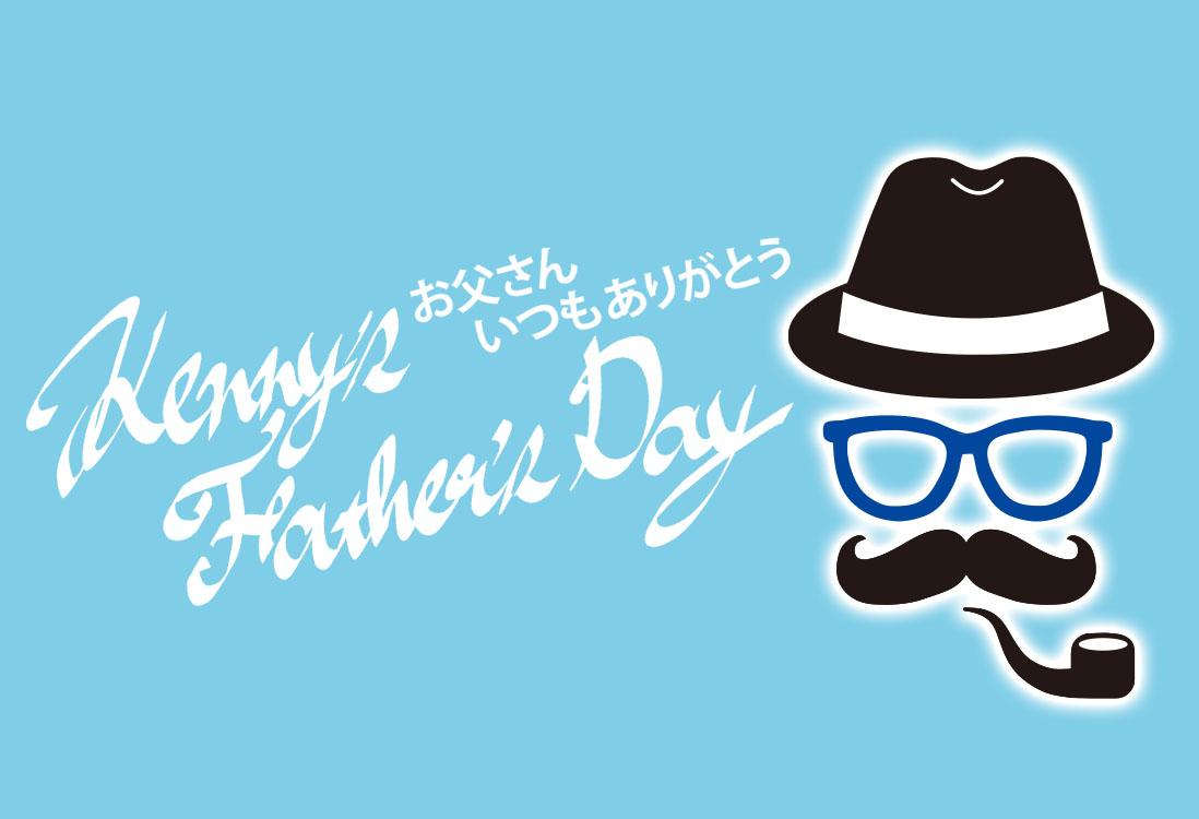 ケニーズ父の日
