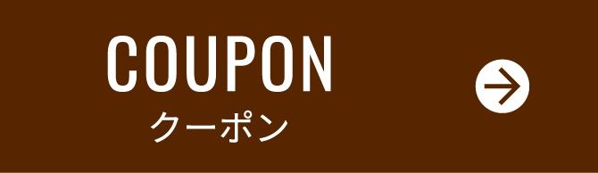 COUPON クーポン