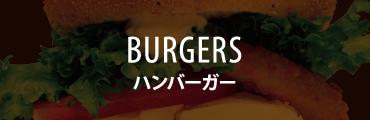BURGERS ハンバーガー