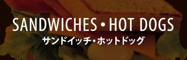 SANDWICH・HOT DOGS サンドイッチ・ホット ドッグ