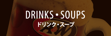 DRINKS & SOUPS ドリンク&スープ