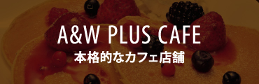A&W PLUS CAFE 本格的なカフェ店舗