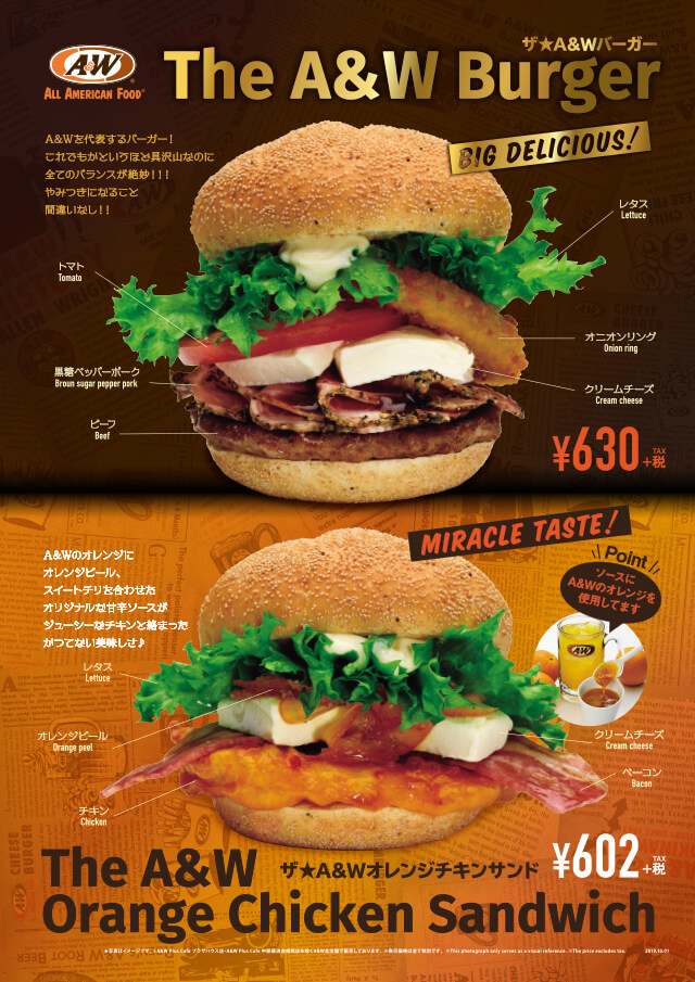 The A&Wバーガー