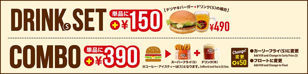 DRINK SET 単品にプラス150円, COMBO 単品にプラス390円