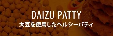 大豆を使用したソイパティ