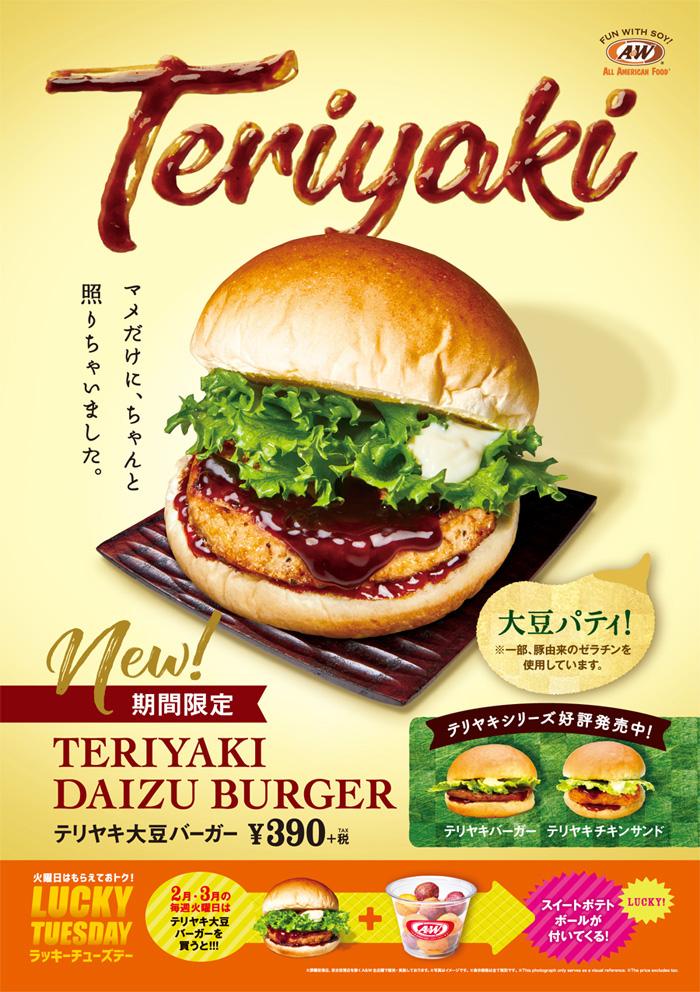 テリヤキ大豆バーガー