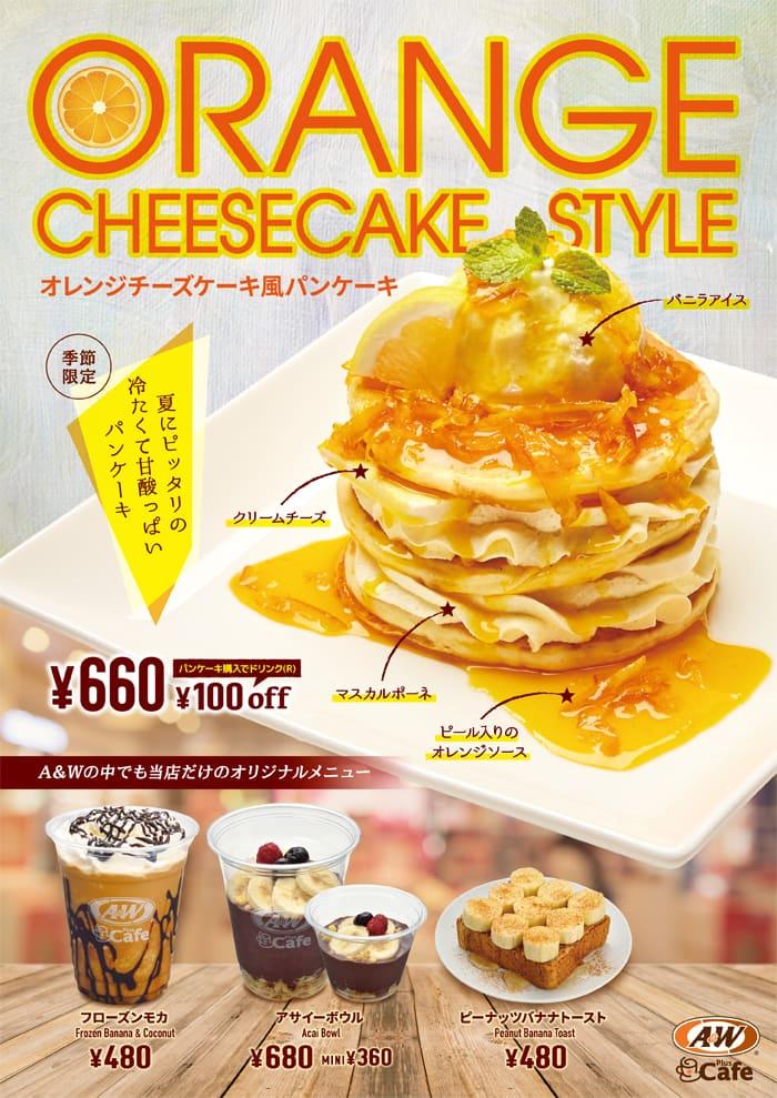 季節限定メニュー オレンジチーズケーキ風パンケーキ