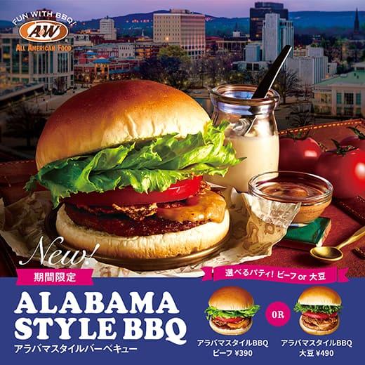 Alabama Style BBQ