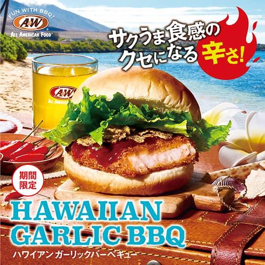 ハワイアンガーリックBBQ