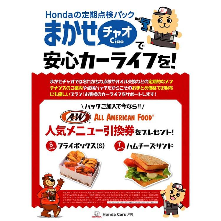 Honda Cars沖縄とのコラボキャンペーン実施中!