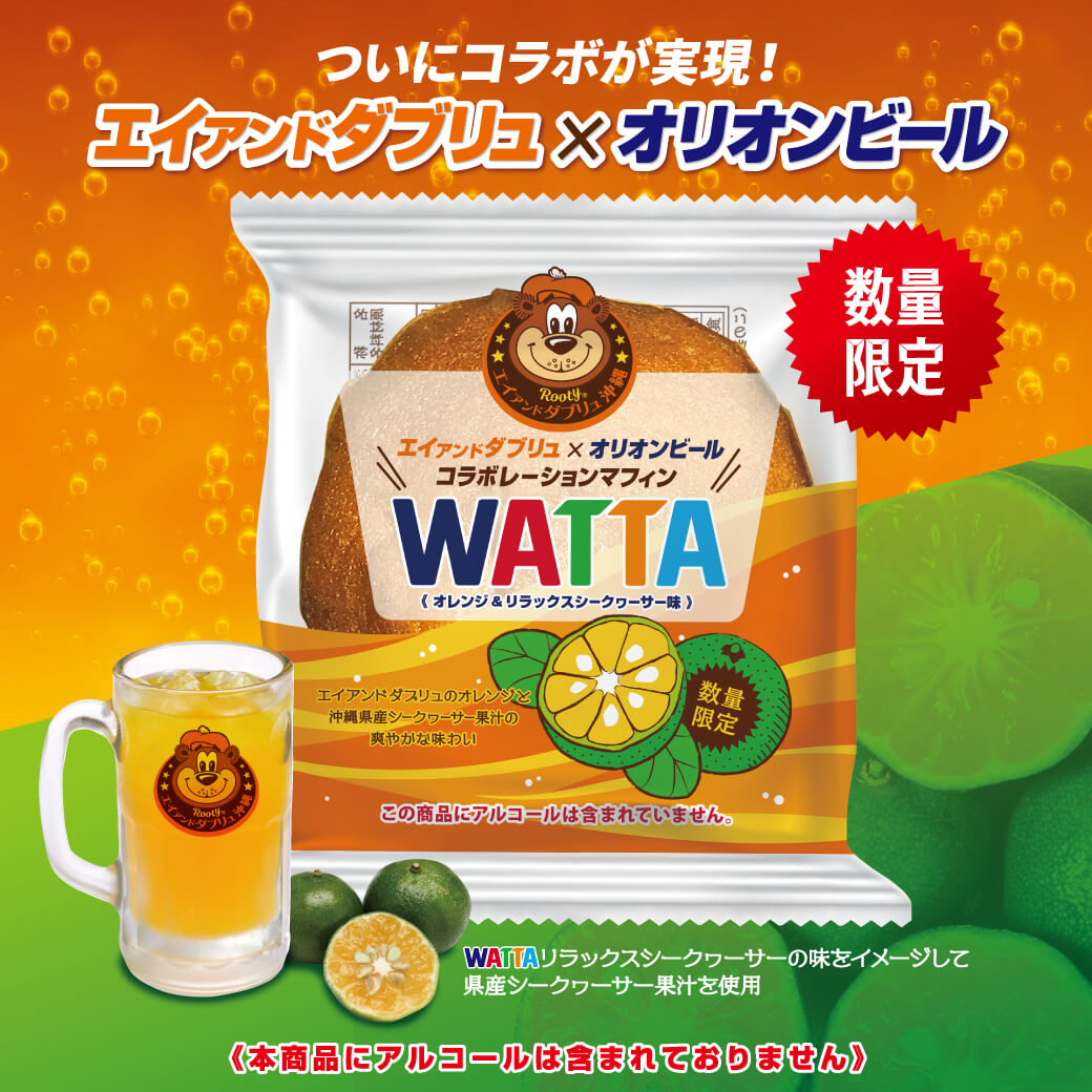 A&Wマフィン オレンジ&リラックスシークヮーサー