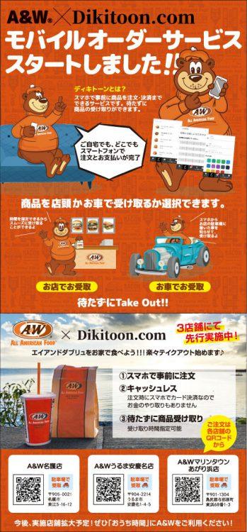 スマホ注文サービス「Dikitoon.com」サービス開始!