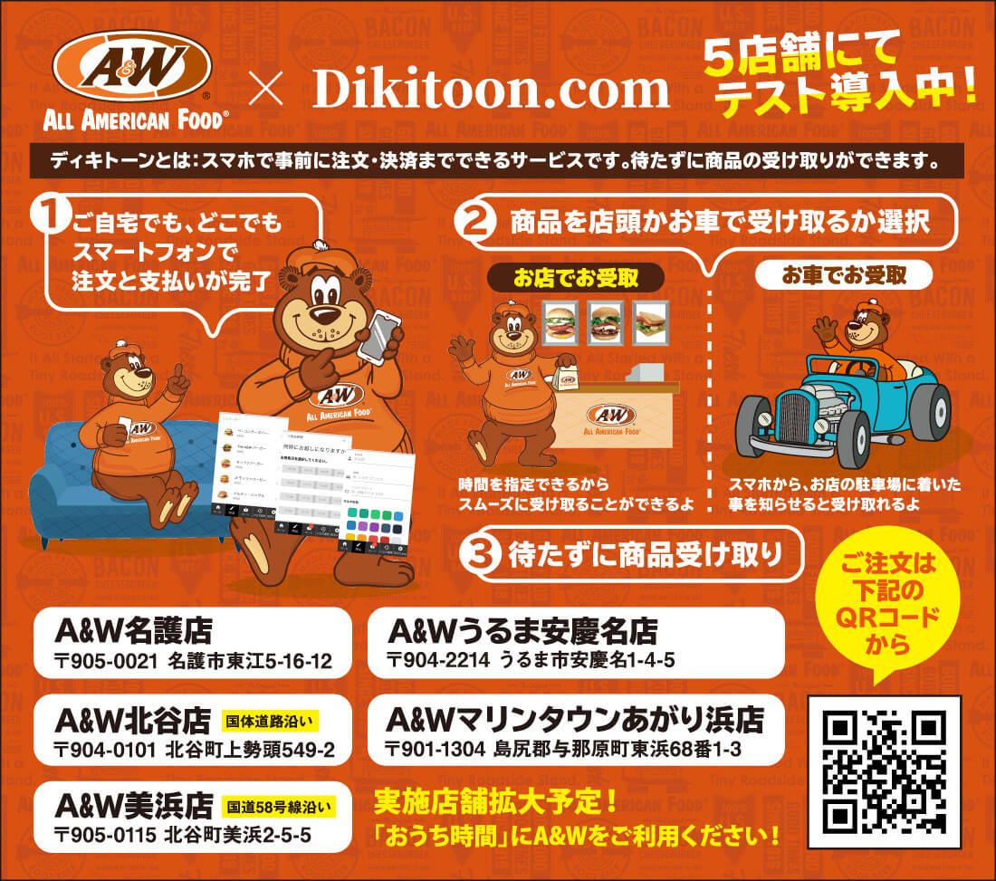 スマホ注文サービス「Dikitoon.com」