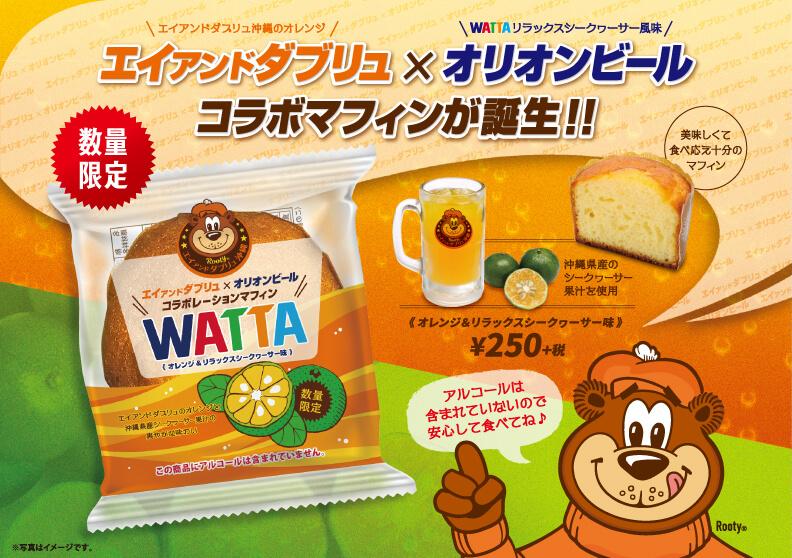 A&Wマフィン(オレンジ&リラックスシークヮーサー味)