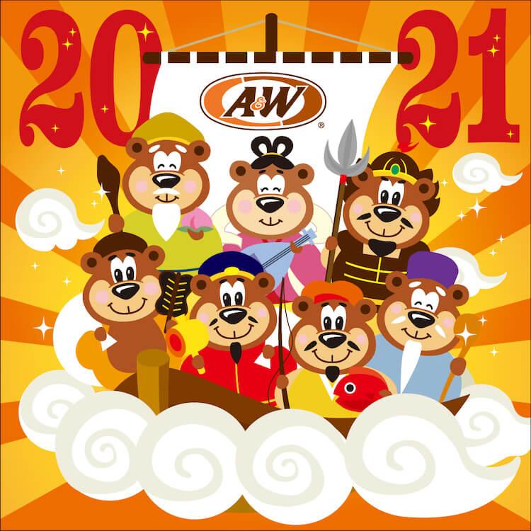 新年のごあいさつ2021