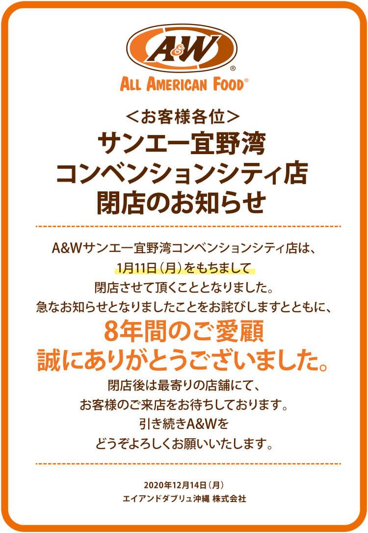 宜野湾コンベンションシティ店が閉店のお知らせ