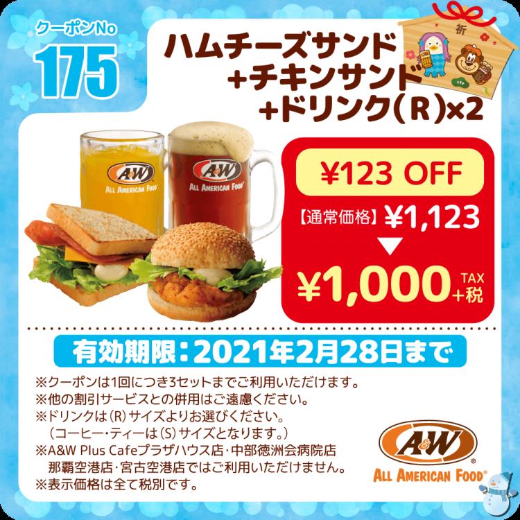 coupon175