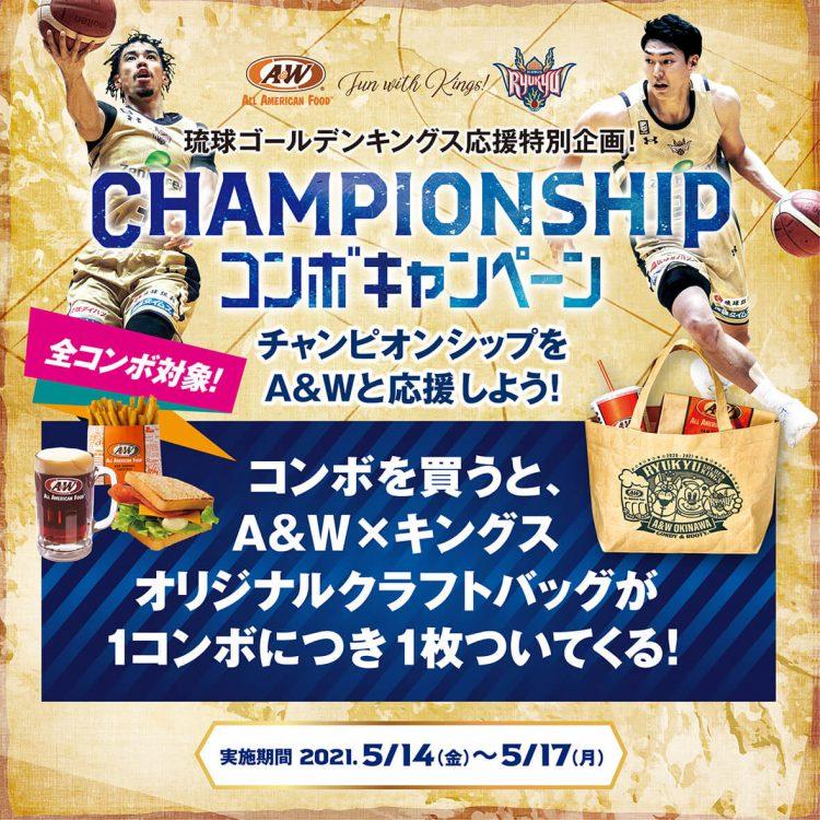 キングスチャンピオンシップ企画 2021.5/14(金)~5/17(月)