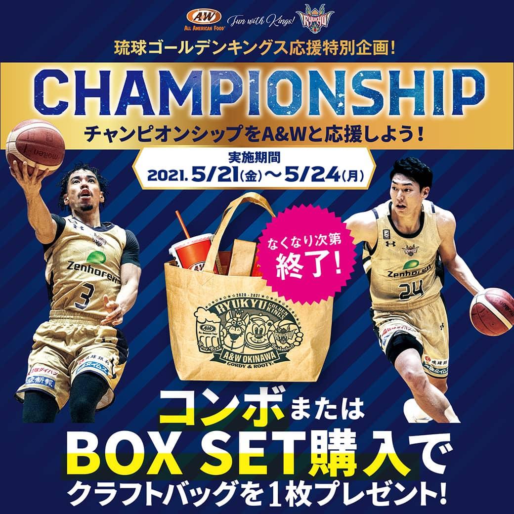 キングスチャンピオンシップ企画 2021.5/21(金)~5/24(月)