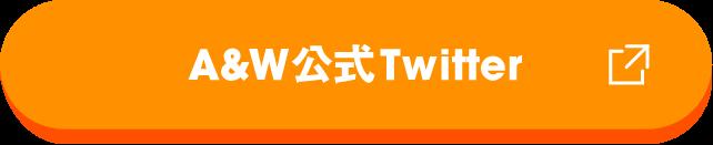 A&W公式Twitter