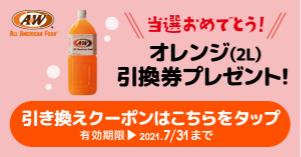 オレンジ(2L)引換券プレゼント