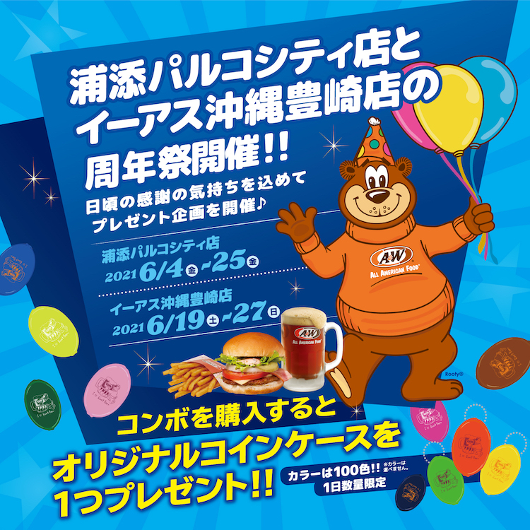 浦添パルコシティ店とイーアス沖縄豊崎店の周年祭開催!