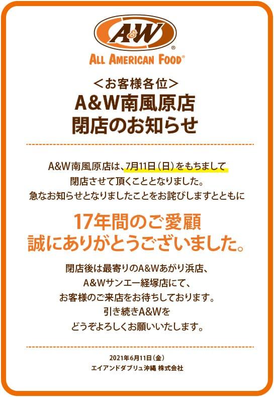 A&W南風原店 閉店のお知らせ