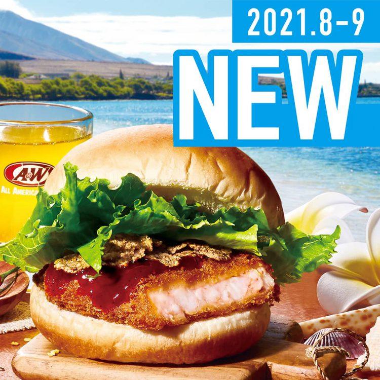 8月の新商品続々登場!